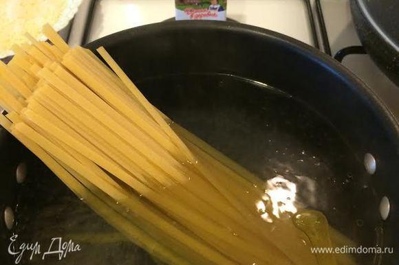 Поставить варить макароны.