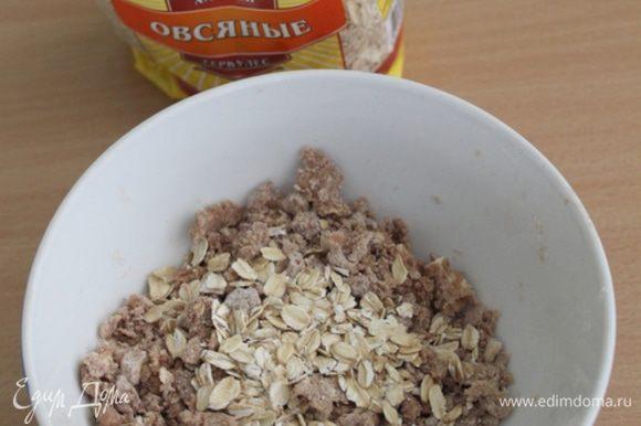 Для посыпки растереть масло с мукой, овсяными хлопьями ТМ «Националь», сахаром и какао.