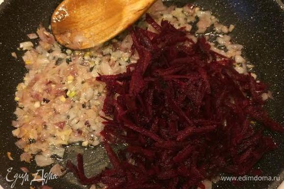 Рис отварить до готовности. Потушить лук и чеснок до золотистого цвета. Свеклу натереть на терке, добавить к луку, накрыть крышкой и тушить 3 — 4 минуты.