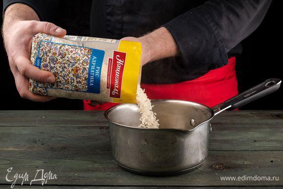 Отварить рис Адриатика ТМ «Националь» до готовности.