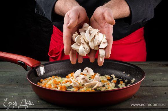 Шампиньоны нарезать и поджарить на растительном масле вместе с луком (мелко нарезанным) и нарезанной морковью. Добавить специи и душистые травы. Жарить до полуготовности.