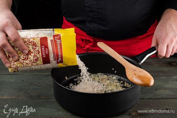 Мелко нарезанный лук обжариваем слегка на оливковом масле, добавляем рис Гигант ТМ «Националь» и обжариваем несколько минут.