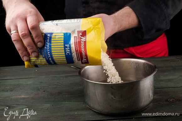 Рис Краснодарский ТМ «Националь» отварить на воде, когда воды практически не останется, влить соевое молоко, посолить и довести до кипения.
