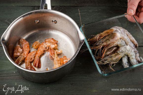 Чистим креветки и обжариваем панцири на оливковом масле.