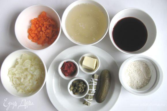 Приготовить все необходимое для соуса.