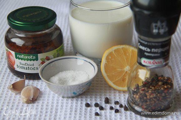 Подготовить остальные ингредиенты: 6 вяленых помидоров, половинку лимона, соль, перец, стакан молока (220 мл), пару зубчиков чеснока.