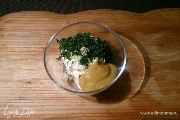 Соединяем творожный сыр с укропом, чесноком и добавляем чайную ложку дижонской горчицы с медом.