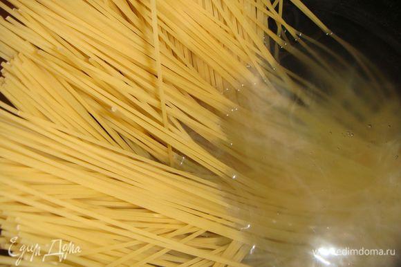 Отварить спагетти.