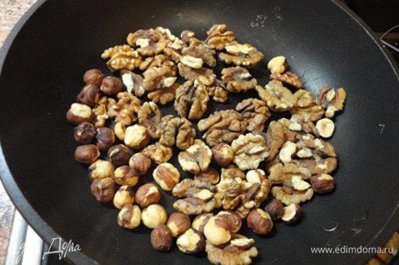 Фундук и грецкие орехи слегка поджарить в духовке или на сухой сковороде, чтобы отшелушить кожицу.