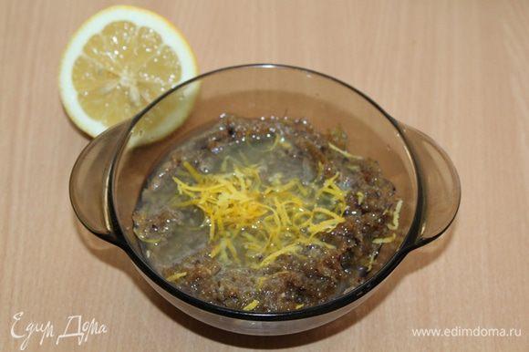 Выжать сок половины лимона, добавить цедру.