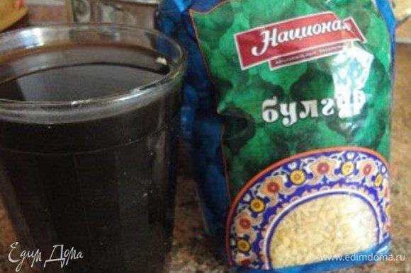 Бульон от варки грибов понадобится для варки булгура. Вам понадобится 2 стакана. Если готовили из шампиньонов, то используйте просто горячую воду.
