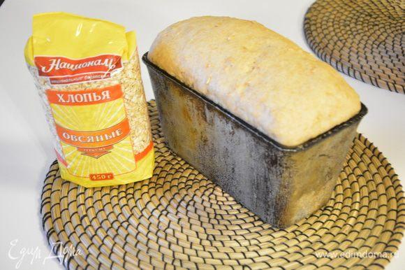 Убрать в теплое место на 30-45 минут. Смазать хлеб подогретым медом и посыпать овсяные хлопья. Выпекать в хорошо разогретой духовке при 170-180°С 40-50 минут.