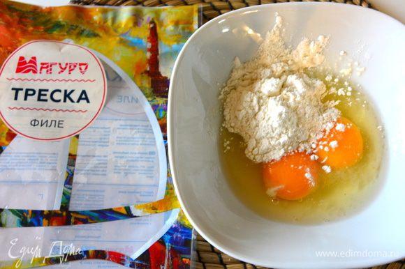 Кляр: яйца смешать с мукой (4-5 ст. л. с горкой). Кляр можно не солить, т.к. соус будет уже соленый.