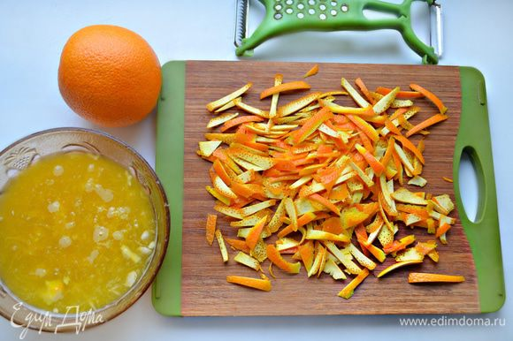 Вымойте апельсины и с помощью овощечистки срежьте полосками оранжевый слой цедры. Затем еще поперек нарежьте тонкими полосками. Выжмите из апельсинов сок.