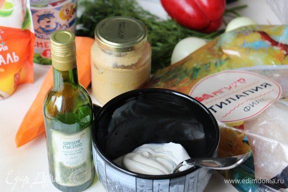 Готовим соус. Смешиваем сметану и майонез. Добавляем белое вино.