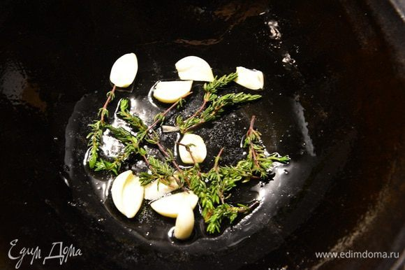 На растительном масле обжарить чеснок с веточками тимьяна. Если чеснок старый, то сердцевину удалить.