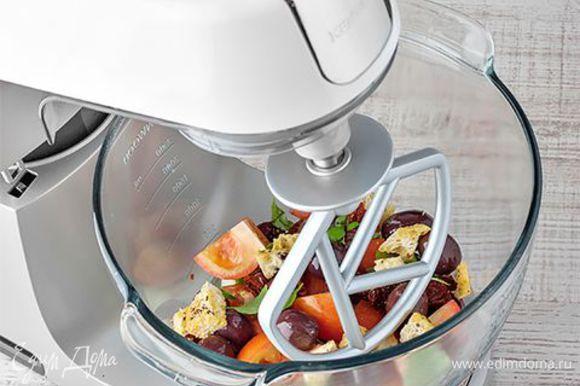 Смешайте тщательно все ингредиенты, используя К-образную насадку для смешивания и на низкой скорости. Смешайте овощи с вялеными томатами, базиликом, сухарями, оливками или маслинами.
