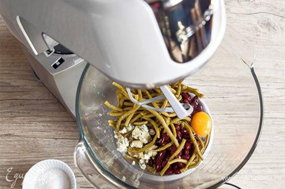 Смешайте размороженную зеленую фасоль и консервированную или отварную. Смесь нужно хорошо вымешать. В этом вам поможет К-образная насадка. Добавьте одно яйцо, половину сухарей и оливкового масла, соль, перец, натертый сыр.