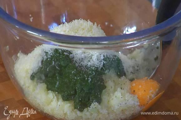 К протертому картофелю добавить пюре из шпината, желток, 30‒40 г натертого сыра, 3/4 ст. ложки муки, посолить, поперчить и перемешать, если тесто получилось жидковатым, добавить еще муки.
