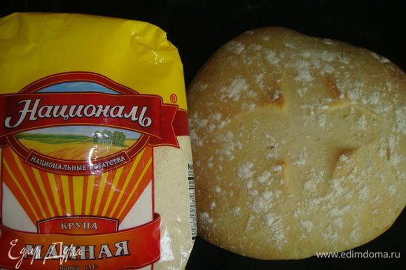 Готовый хлеб остудить и только потом нарезать.