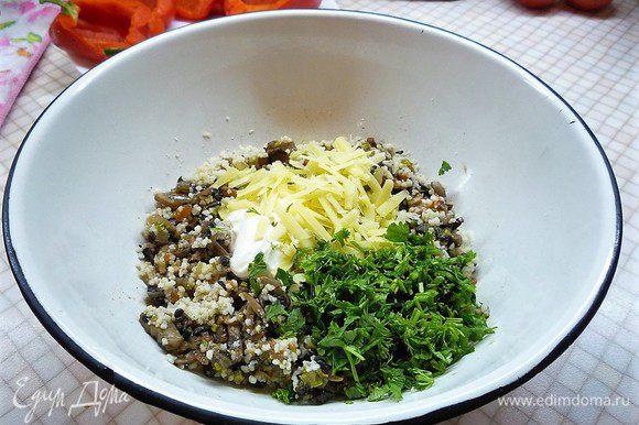 Кускус смешиваем с грибами и луком, добавляем сметану, натертый на крупной терке пармезан, зелень, специи, лимонный сок. Хорошо перемешиваем.