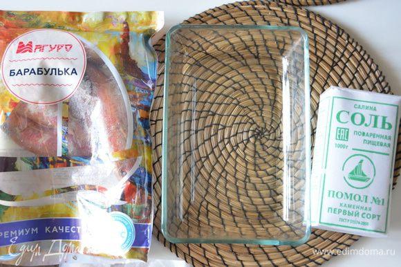 Приготовим ингредиенты: рыба ТМ «Магуро», соль, форма для запекания.