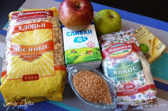 Подготовим продукты. Сахар не обязательно брать коричневый. Сливки можно заменить молоком. Очень советую добавить кислых ягод типа клюквы, брусники, черной смородины и др.