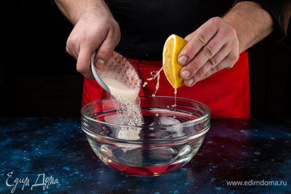 Тем временем приготовьте сироп из агар-агара. Смешайте воду, лимонный сок и агар-агар. Полученную смесь отставляем.