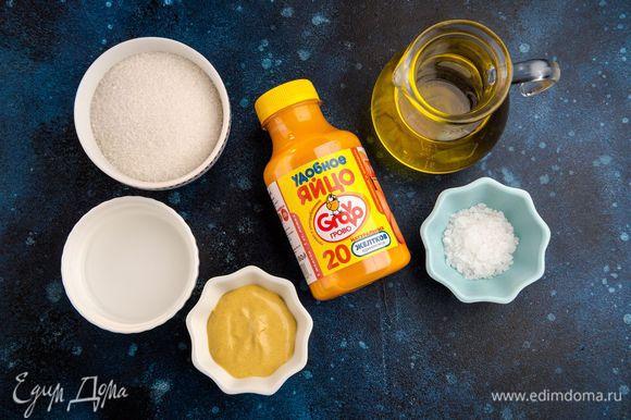 Для приготовления домашнего майонеза нам понадобятся следующие ингредиенты.