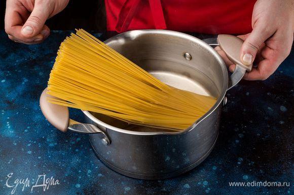 Отварите спагетти. Необходимо просто следовать инструкции на упаковке.
