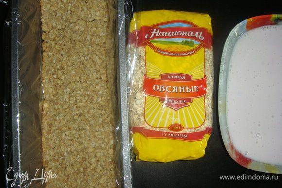 Положить основу в форму. Йогурт смешать с желатином и вылить на основу. Затянуть форму пищевой пленкой и оправить в холодильник на 1,5 часа для застывания.
