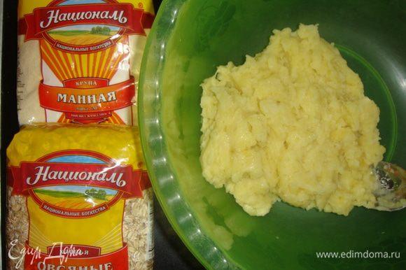 Картофель помять и выложить в глубокую миску.