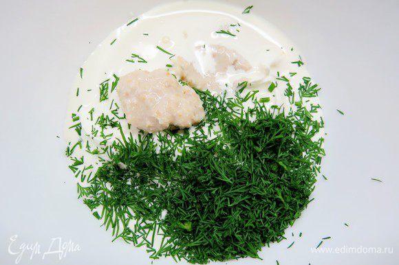 Пока форель запекается, готовим соус. Соединяем сметану, сливки, хрен, щепотку соли, укроп.