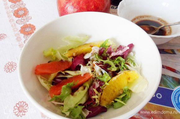 Салатный микс перешать с сегментами грейпфрута и апельсина, заправить соусом. По желанию посолить, поперчить.