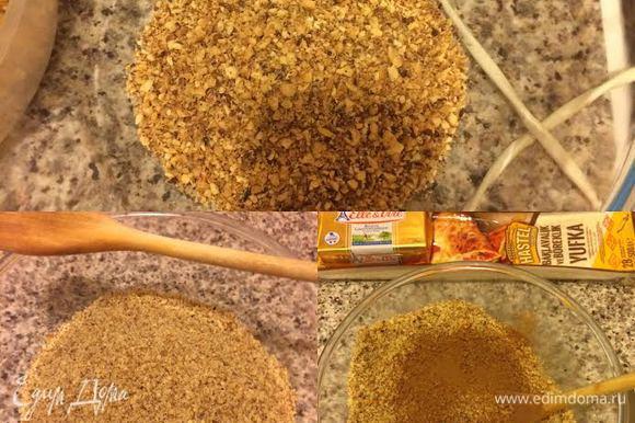 Фундук и миндаль прокалить на сковороде. Остудить и очистить. Затем измельчить орехи (миндаль, фундук, грецкий орех) в блендере, но не сильно. В орехи добавить корицу и гвоздику, перемешать. Начинка готова.