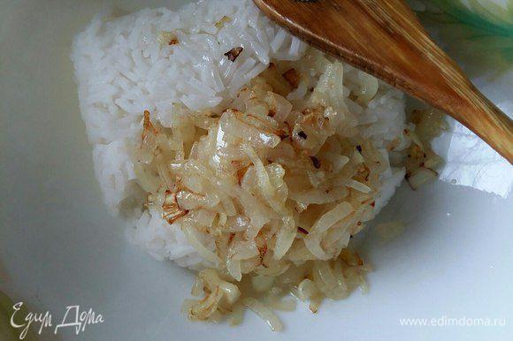 Нарезать репчатый лук кусочками, обжарить его до золотистого цвета на растительном масле, добавить к рису и перемешать.