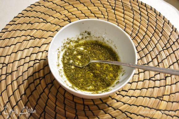 Смешать ингредиенты для соуса: оливковое масло, укроп и петрушка сушеные, соль, перец и раздавленный или мелко рубленый чеснок.