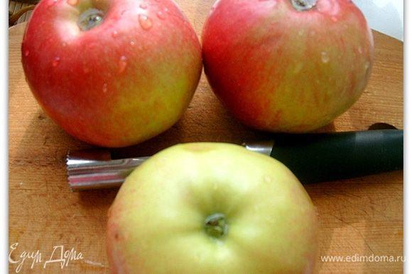 Яблоки возьмем сочные, сладкие и крупные. Уберем сердцевину.