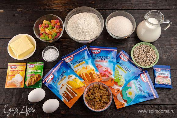 Для приготовления куличей нам понадобятся следующие ингредиенты.