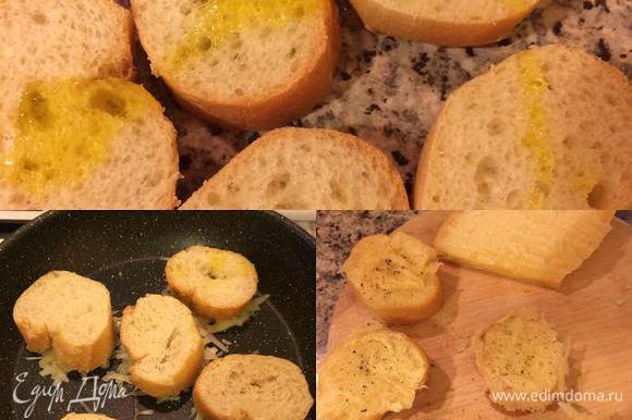 Кусочки багета сбрызнуть оливковым маслом и выложить сверху на сыр, слегка придавить.Как только сыр начнет плавиться, снять с огня и посыпать гренки базиликом.