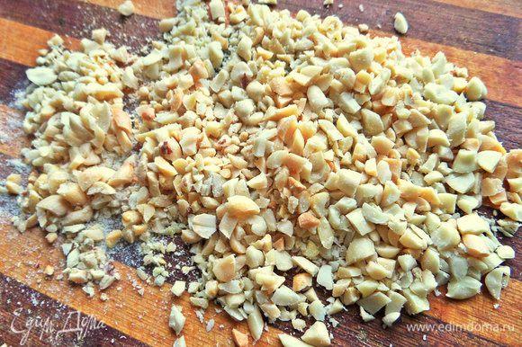 Обжаренный (у меня соленый) арахис без шелухи порубить.