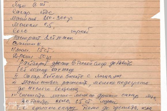 Немного истории о рецепте. Этот рецепт передается из поколения в поколение. Бабушка передала моей маме, а мама передала его мне. Я с трепетом храню пожелтевший от времени линованный, тетрадный листок с написанным наспех ее рукою рецептом. Так сложилось, что у меня нет дочери, только два сына и я решила продолжить жизнь этого замечательного рецепта.