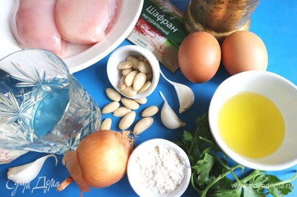 Приготовить все необходимое. Куриное филе вынуть из холодильника за 10-15 минут до приготовления. Миндаль бланшировать, очистить от шелухи, обжарить на сухой сковороде.