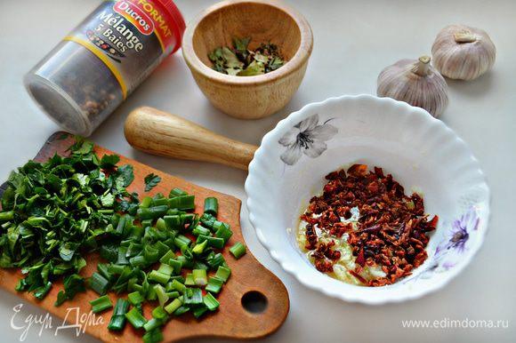 Растолките в ступке смесь перцев горошинами, лавровый лист (2 небольших или один крупный) и 2 бутона гвоздики. Добавьте к смеси соль, сахар, мед, хлопья паприки, измельченный чеснок, зелень мелко порежьте. По желанию можно добавить пару веточек кинзы.