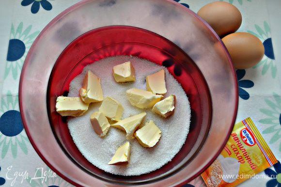 Взбейте сахар, ванильный сахар со сливочным маслом (комнатной температуры) до бела. Не прекращая взбивать, добавляйте по одному яйцу.