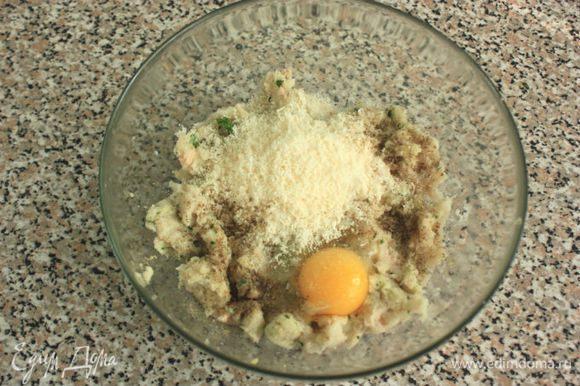 Туда же положить сливочный сыр, разбить яйцо, приправить солью, перцем, мускатным орехом и паприкой, хорошо перемешать рукой.