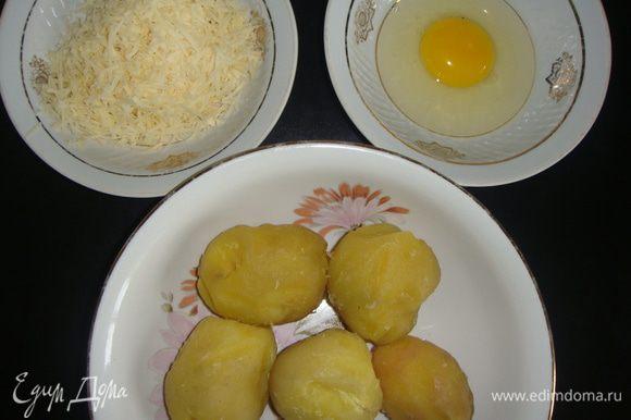 Картофель отварить в мундире, почистить и помять толкушкой или вилкой. Сыр натереть.