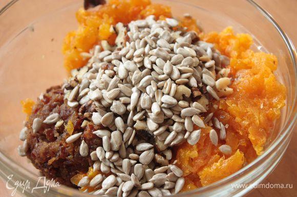 Заранее переберите орехи и выньте косточки из фиников. Измельчите сухофрукты в мясорубке (если хочется более однородной структуры) или в блендере (если хочется чувствовать кусочки). Орехи и семечки слегка прокалите на сковороде и добавьте в сухофрукты. Сухофрукты можно взять другие (например, вместо кураги взять чернослив, апельсиновые цукаты, вяленые фрукты) — все зависит от вашего вкуса. Грецкие орехи можно заменить на кешью или миндаль.