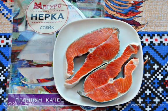 Разморозьте рыбу (я использовала 2 стейка нерки ТМ «Магуро»), промойте холодной водой и обсушите бумажными полотенцами.