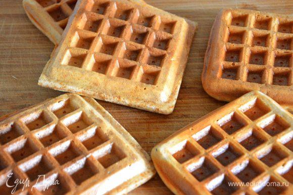 Закрыть вафельницу и выпекать согласно инструкции. Изделия из цельнозерновой муки пекутся долго, я выпекала 7-9 минут до румяного цвета и хрустящей корочки. Хотите вафли помягче, замените рисовую муку на пшеничную в/c и пеките меньше, тогда вафли будут менее хрустящими и мягкими. Выкладывать готовые вафли на деревянную поверхность, чтобы низ не стал влажным.